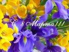 Всех женщин поздравляем с праздником весны.